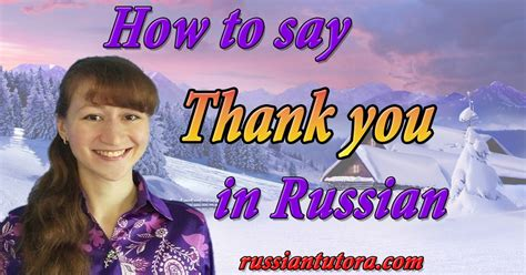 How to say thank you in Russian phonetically | video